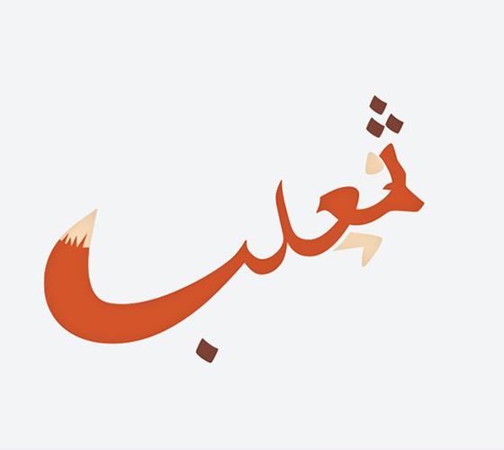 Mahmoud Tammam, Arabic Letter